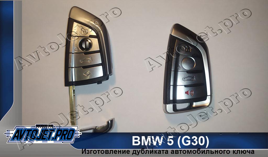 Izgotovlenie dublikata kliucha_BMW-5 (G30)_AvtoJet.pro