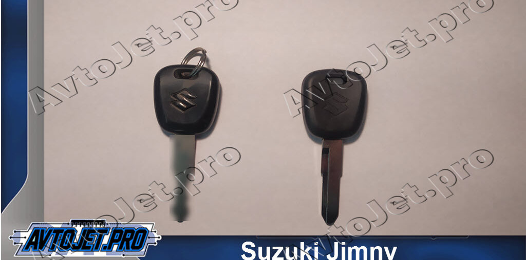 Изготовление дубликата ключа для Suzuki Jimny
