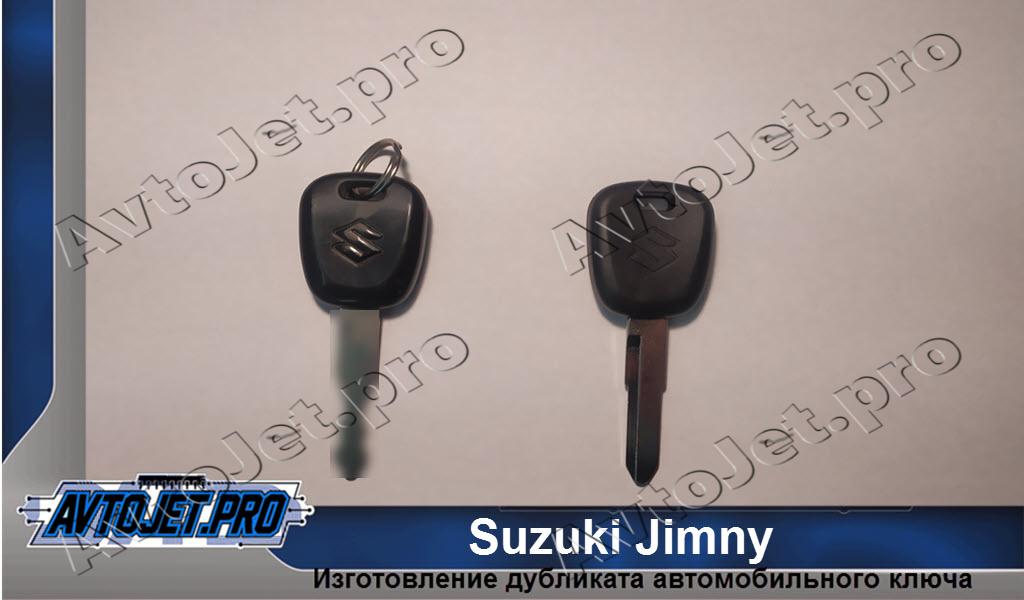 Izgotovlenie dublikata kliucha_Suzuki Jimny_AvtoJet.pro