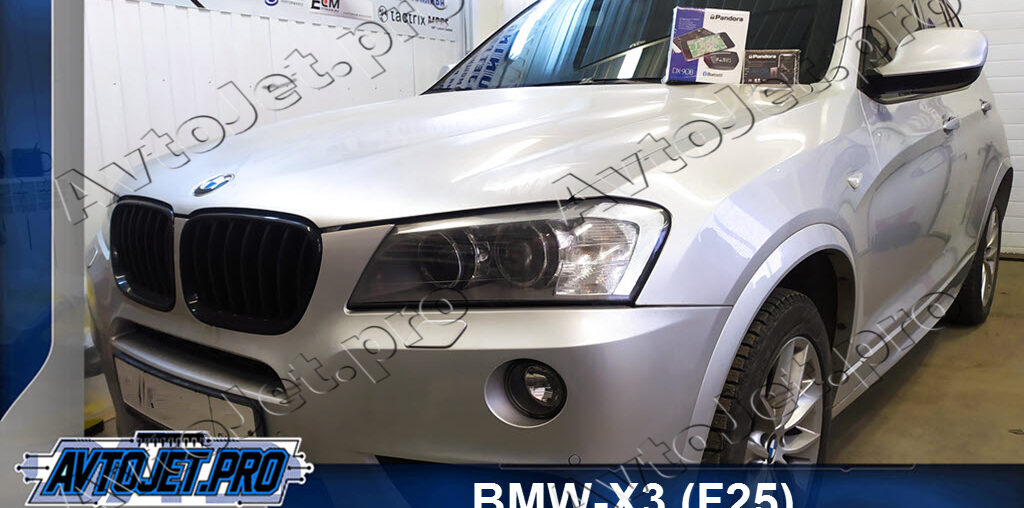 Установка автосигнализации Pandora DX90B на автомобиль BMW-X3 (F25)