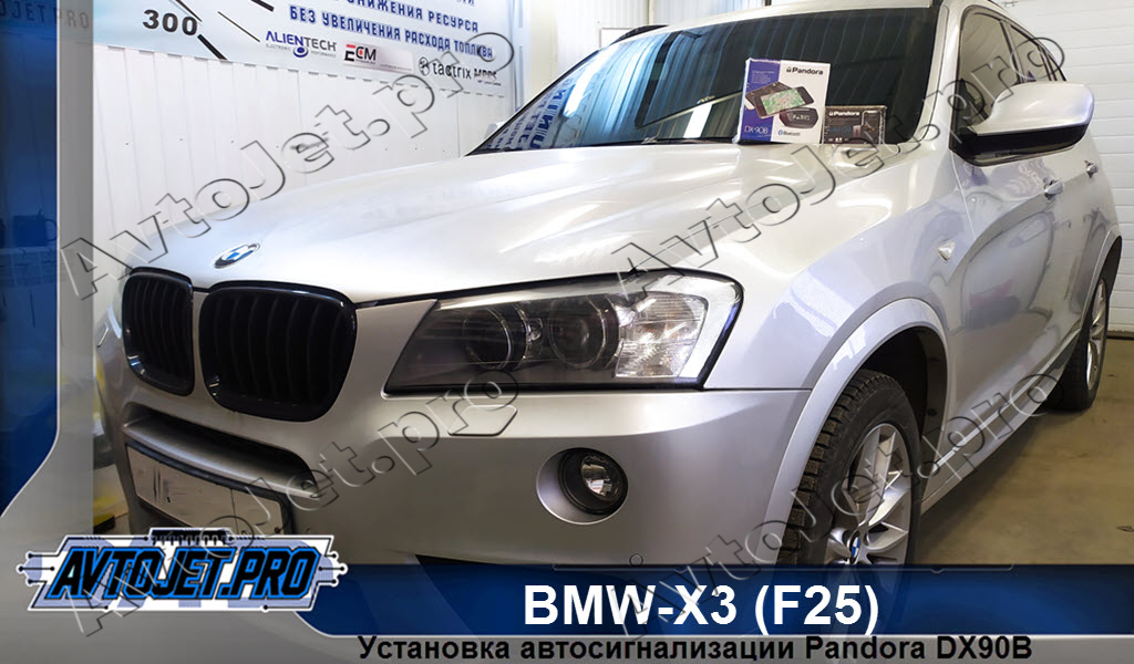 Ustanovka-avtosignalizatsii Pandora DX90B+Pandora NAV-09_BMW-X3 (F25)_AvtoJet.pro