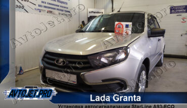 Установка автосигнализации StarLine А93-ECO на автомобиль Lada Granta