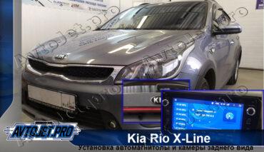 Установка автомагнитолы и камеры заднего вида на автомобиль Kia Rio X-Line