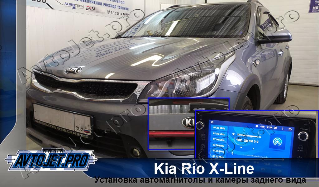 Ustanovka kamery zadnego vida i avtomagnitoly_Kia Rio X-Line_AvtoJet.pro