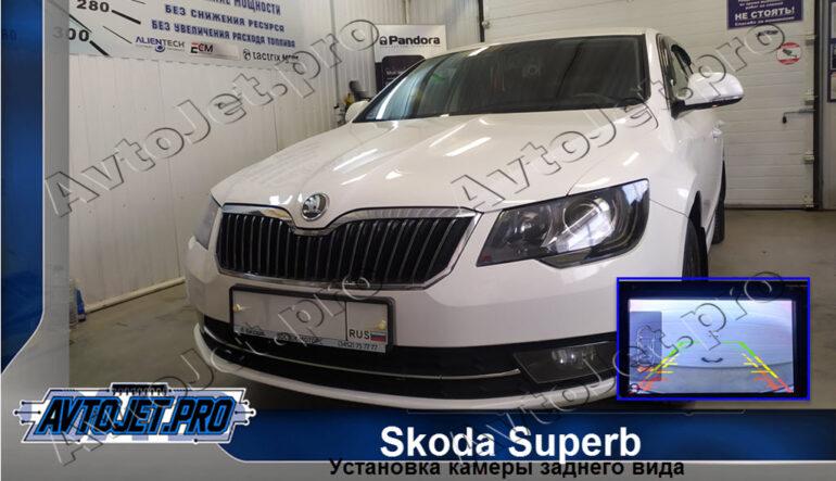Установка камеры заднего вида на автомобиль Skoda Superb