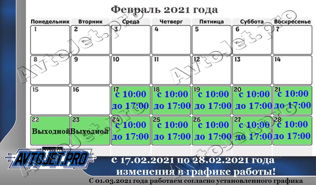 Измененный график работы на февраль 2021