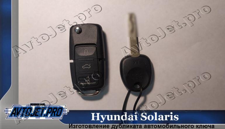 Изготовление дубликата ключа для Hyundai Solaris