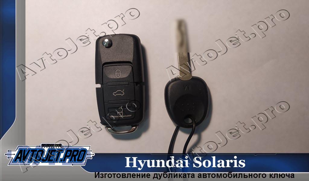 Izgotovlenie dublikata kliucha_Hyundai Solaris_AvtoJet.pro