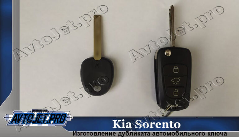 Изготовление дубликата ключа для Kia Sorento