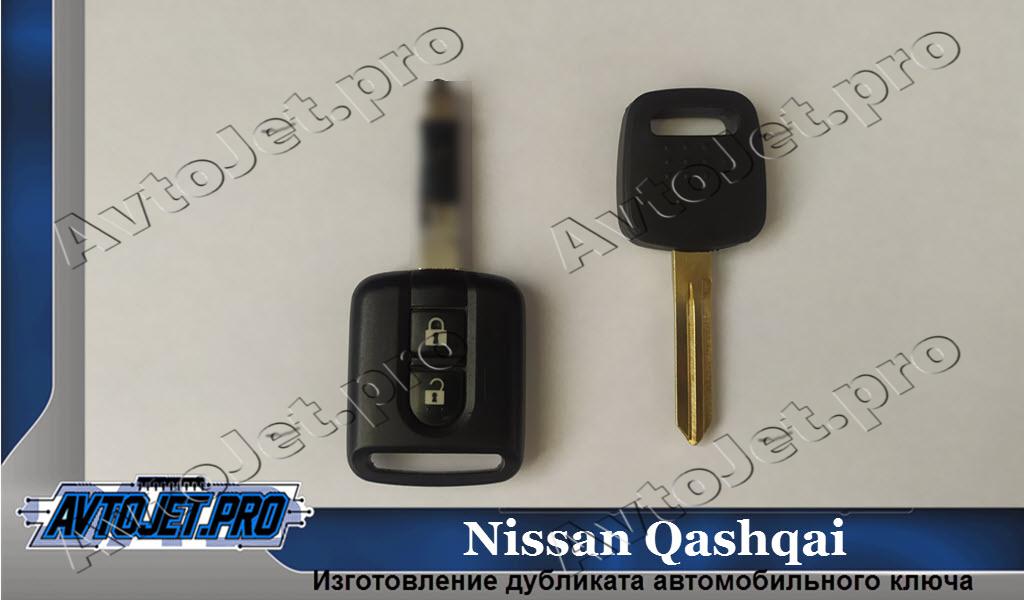 Izgotovlenie dublikata kliucha_Nissan Qashqai_AvtoJet.pro