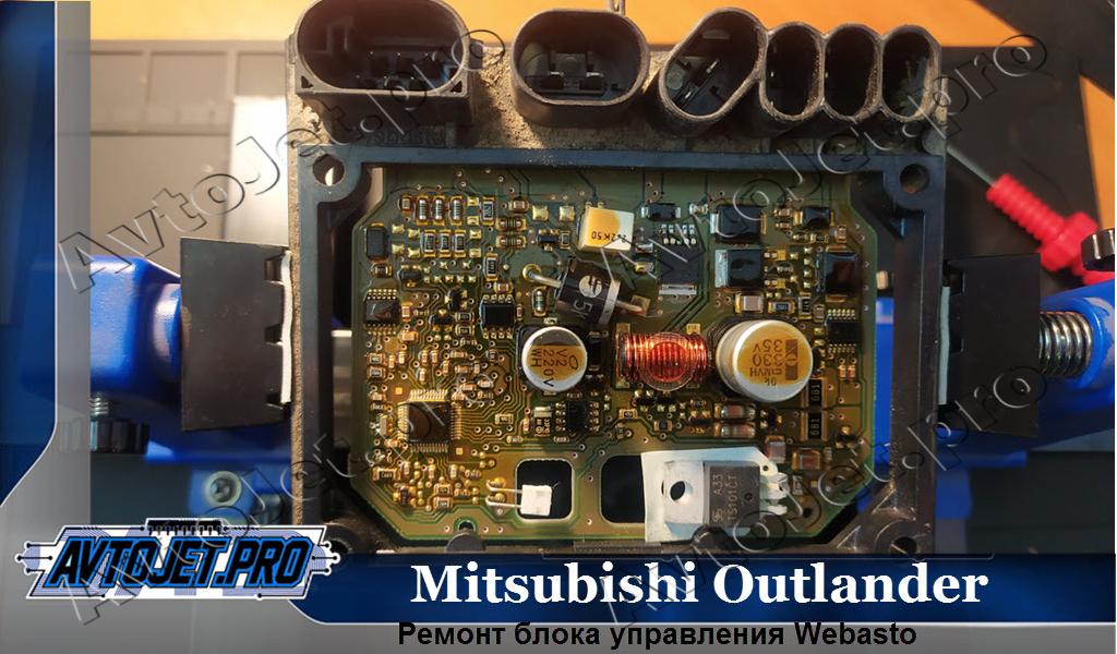 Remont bloka upravleniia predpuskovogo podogrevatelia Webasto_Mitsubishi Outlander_AvtoJet.pro