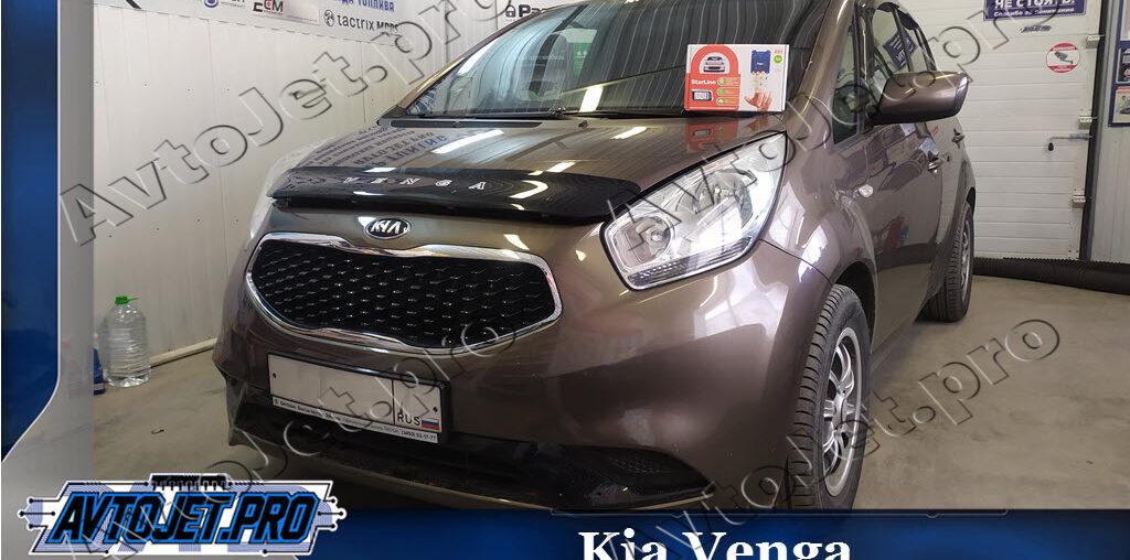 Установка автосигнализации StarLine А93-ECO на автомобиль Kia Venga