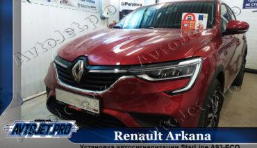 Установка автосигнализации StarLine А93-ECO на автомобиль Renault Arkana