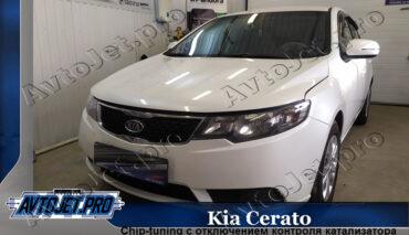 Chip-tuning автомобиля Kia Cerato