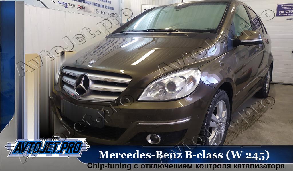 Chip-tuning_Mercedes-Benz B-class (W 245)_AvtoJet.pro