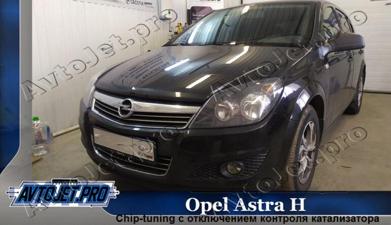 Chip-tuning автомобиля Opel Astra H