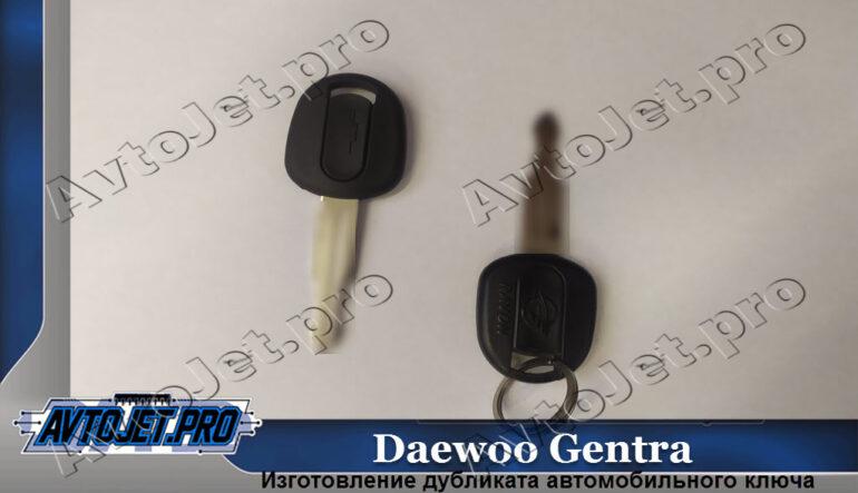 Изготовление дубликата ключа для Daewoo Gentra