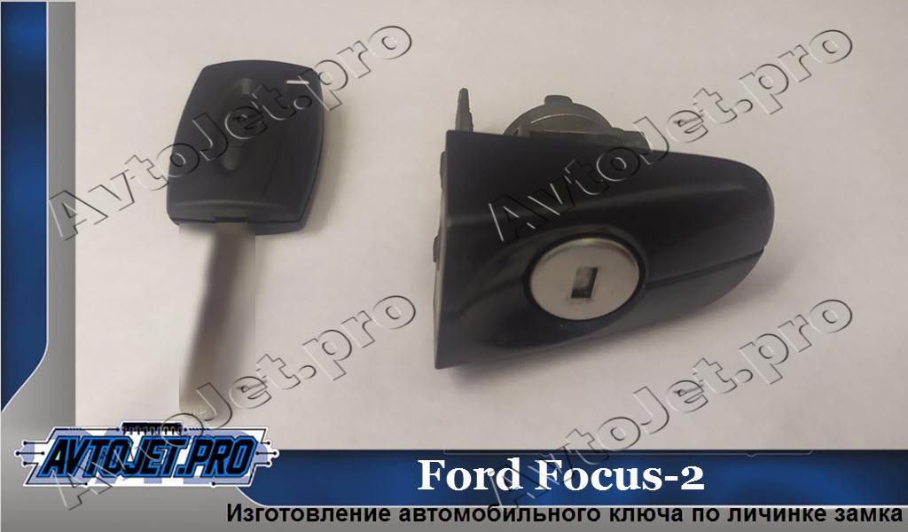 Izgotovlenie kliucha po zamku i chipa pri polnoi utere_Ford Focus-2_AvtoJet.pro