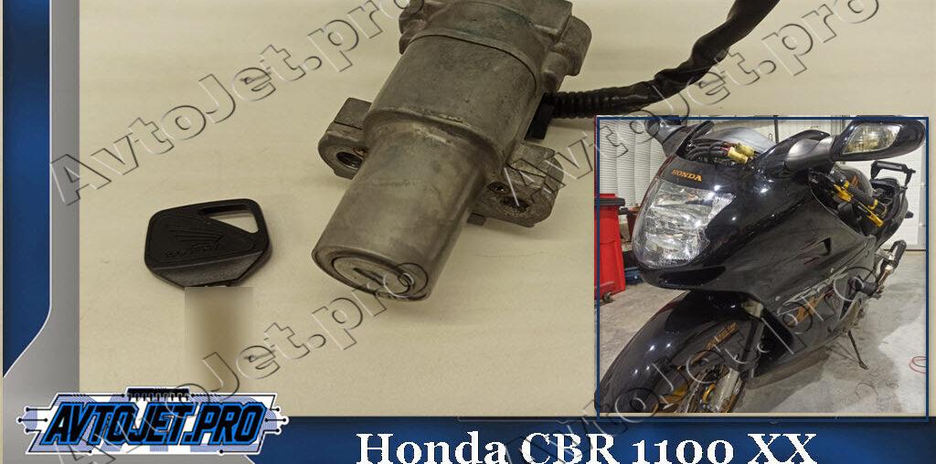 Изготовление ключа по замку и чипа при полной утере на Honda CBR 1100 XX