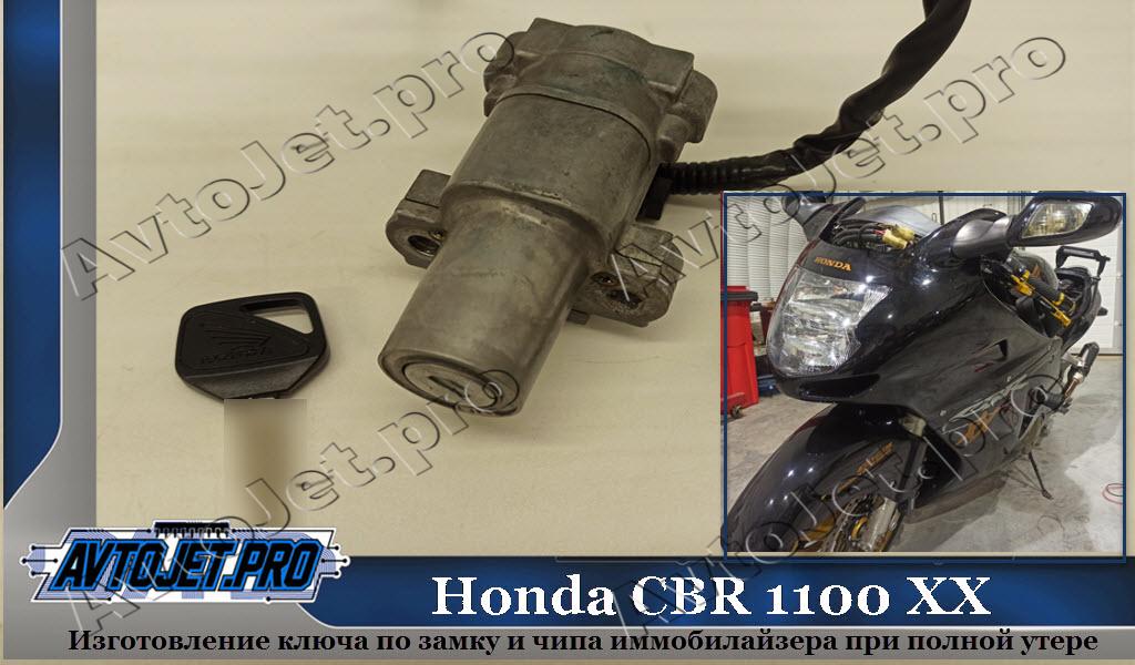 Izgotovlenie kliucha po zamku i chipa pri polnoi utere_Honda CBR 1100 XX_AvtoJet.pro