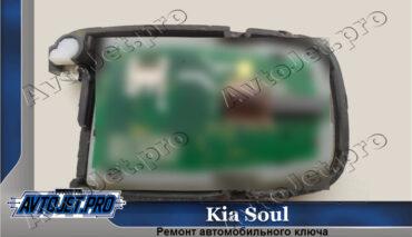 Ремонт автомобильного ключа Kia Soul
