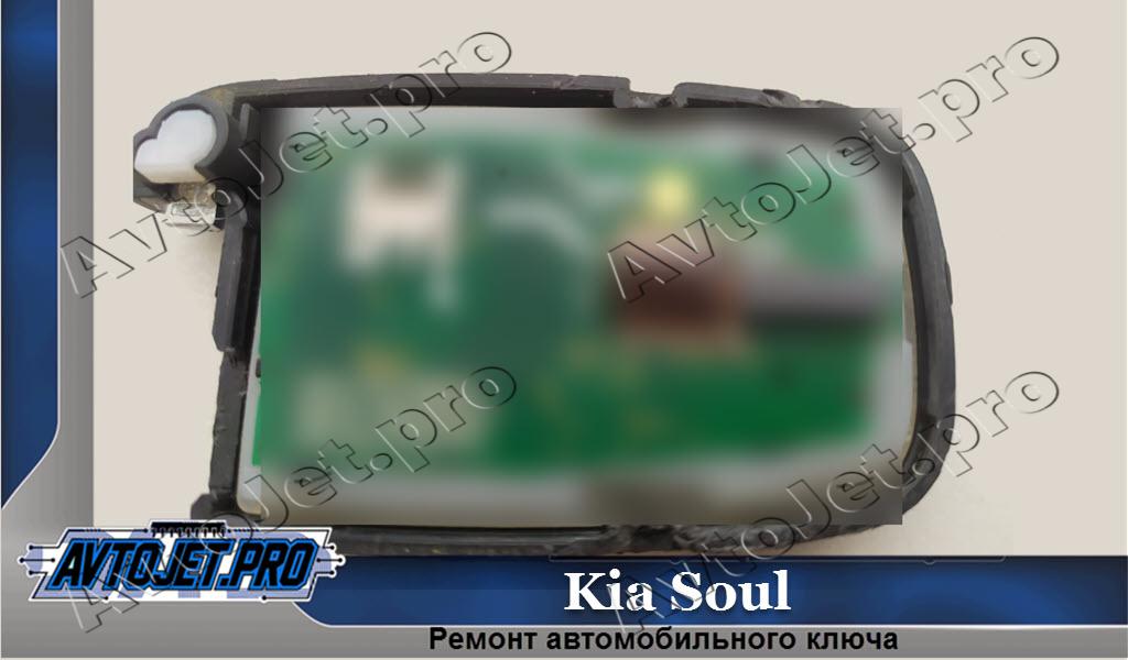 Remont avtomobilnogo kliucha_Kia Soul_AvtoJet.pro