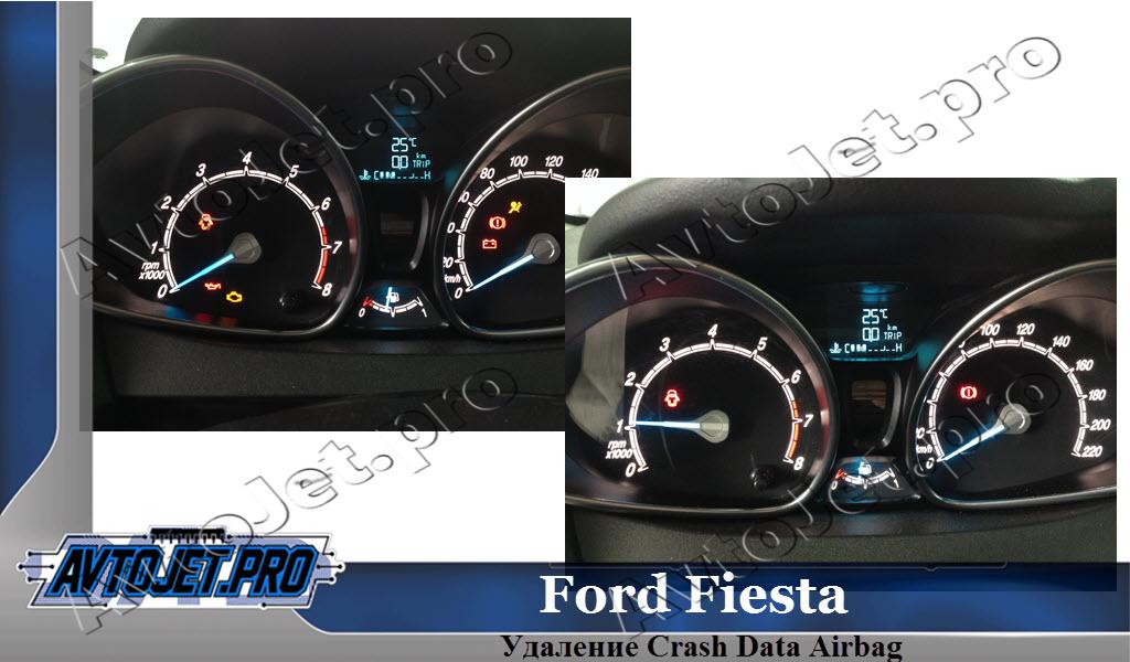 Udalenie Crash Data Airbag_Ford Fiesta_AvtoJet.pro