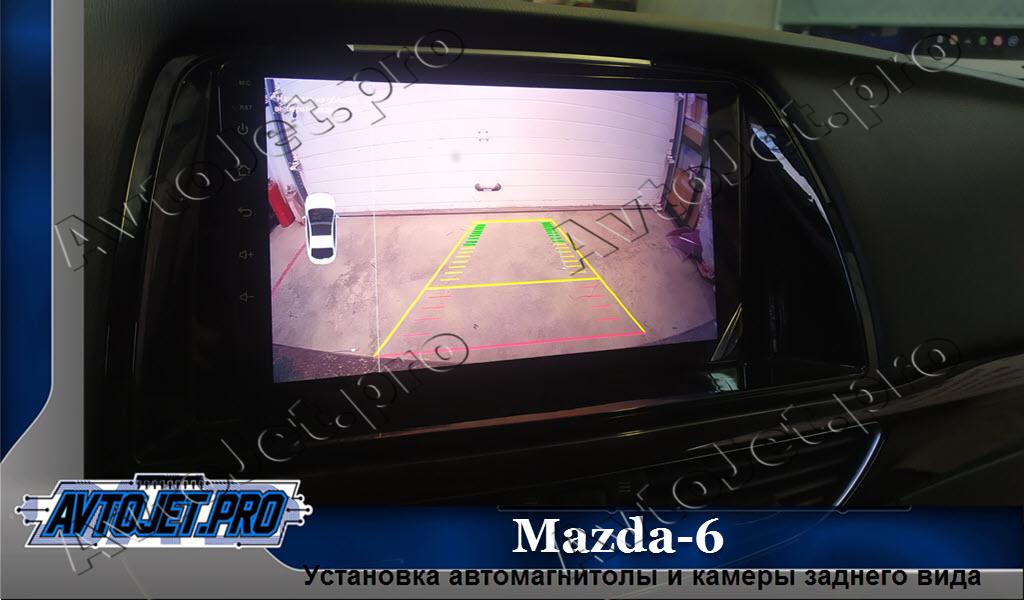 Ustanovka kamery zadnego vida i avtomagnitoly_Mazda-6_AvtoJet.pro