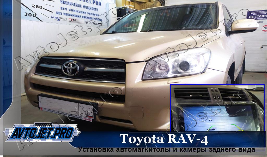 Ustanovka kamery zadnego vida i avtomagnitoly_Toyota RAV-4_AvtoJet.pro