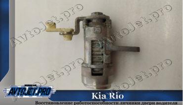 Восстановление работоспособности личинки двери водителя на Kia Rio