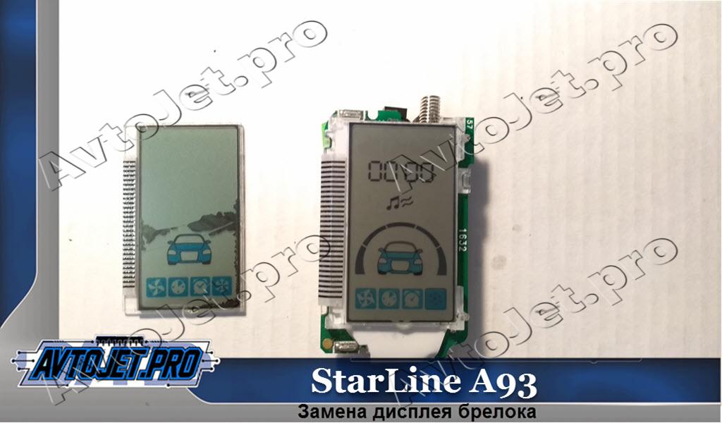 Zamena displea breloka_ StarLine A93_AvtoJet.pro