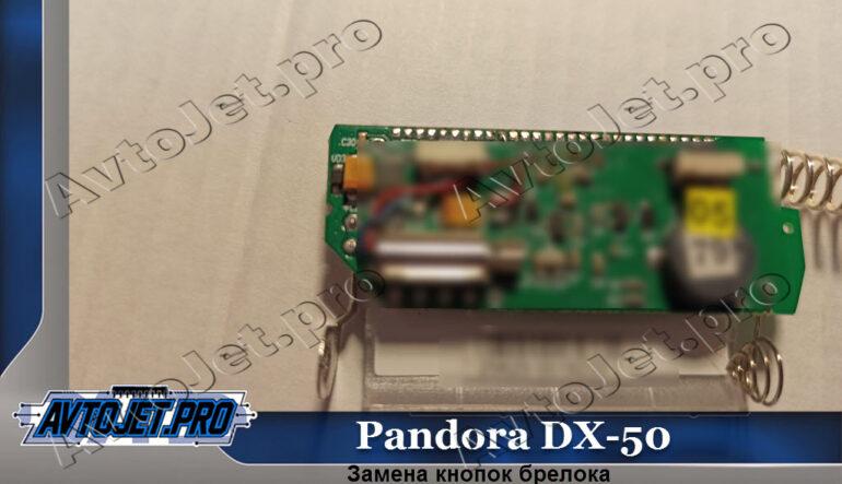 Замена кнопок брелока автосигнализации Pandora DX-50