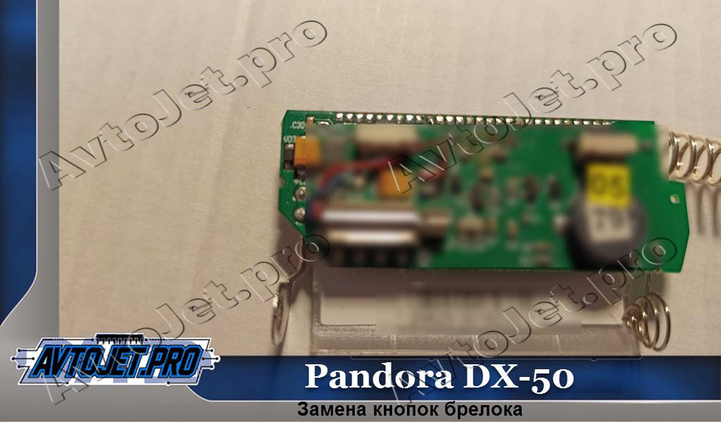 Zamena knopok breloka avtosignalizatsii Pandora DX-50_AvtoJet.pro